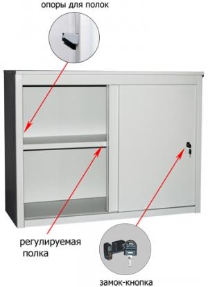 Шкаф-купе металлический ALS 8815 купить на выгодных условиях в Белгороде